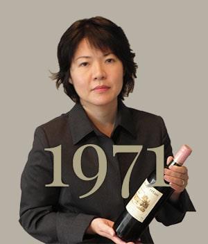 1971年の同い年ワイン