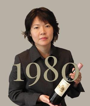 1980年の同い年ワイン