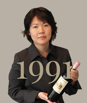 1991年の同い年ワイン