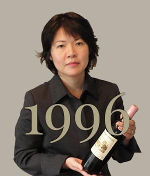1996年の同い年ワイン
