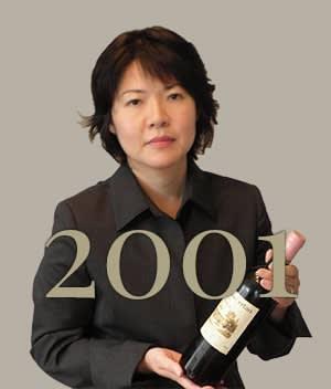 2001年の同い年ワイン