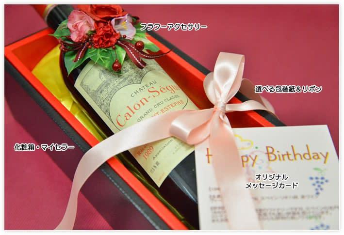 誕生日プレゼント 女性