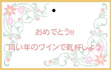 お祝い用メッセージカード