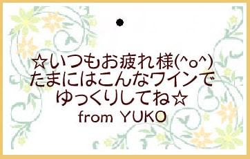 バレンタイン用メッセージカード