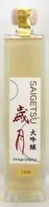 1998 大吟醸 歳月 500ミリリットル(日本酒