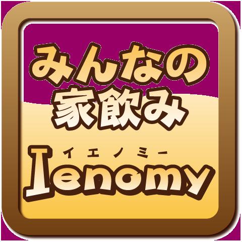 みんなの家飲み Ienomy