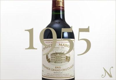 1955年のワイン