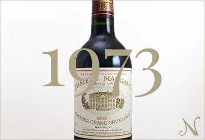 1973年のワイン