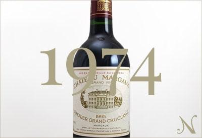 1974年のワイン