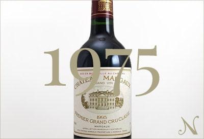 1975年のワイン