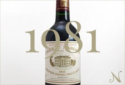 1981年のワイン