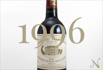 1996年のワイン