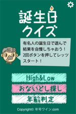 誕生日 de High&Low