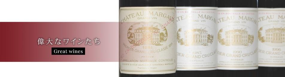 偉大なワインたち